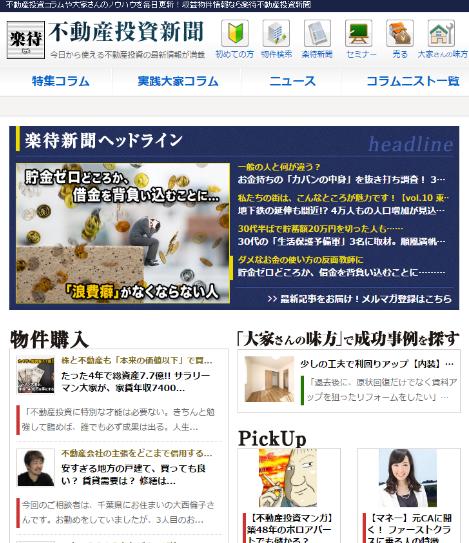 rakumachi_