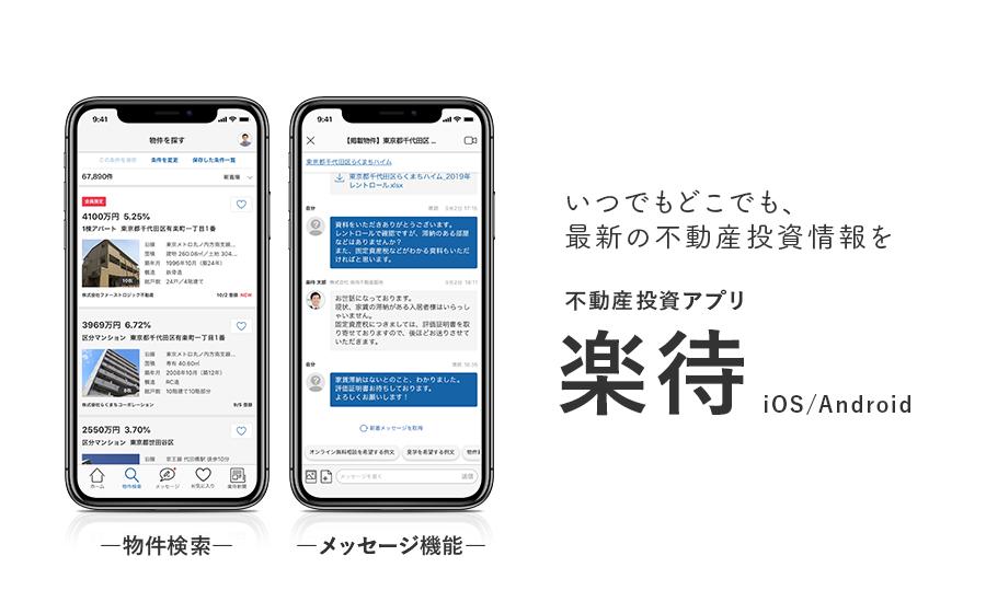 D02 楽待アプリ (1)