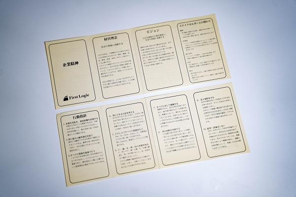 企業精神カードの初版