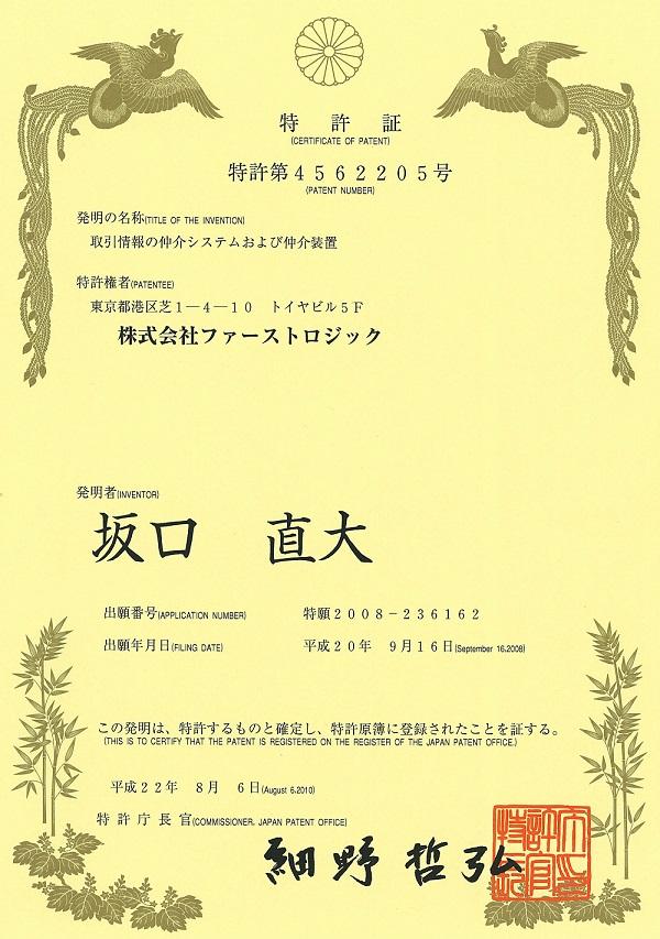 国内の特許証