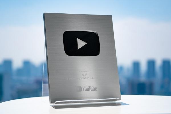 YouTubeから届いた銀の盾。オフィスに大事に飾っている
