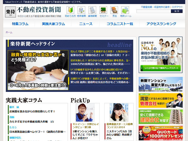 当時の楽待新聞ページ。お笑いコンビ「キャイ~ン」の天野さんなど、資産運用をしている有名人へのインタビュー記事なども公開していた
